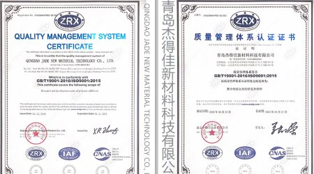 QINGDAO JADE NEW MATERIAL TECHNOLOGY had passed the ISO9001:2015 Quality Management System Certification